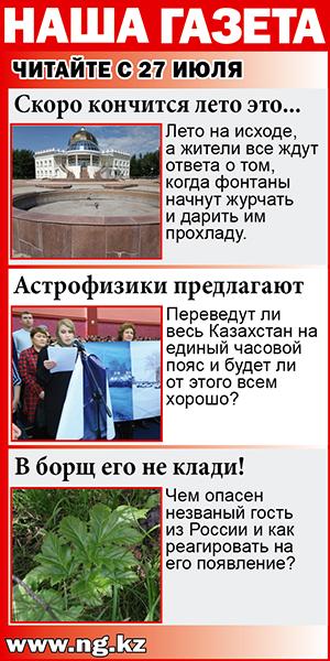 Дать объявление газета в кустанае подать объявление в зеленоградскую газету